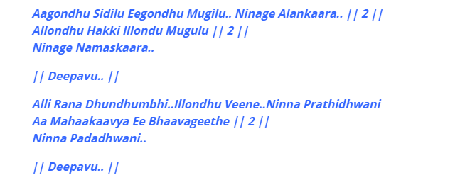 deepavu ninnade lyrics in kannada