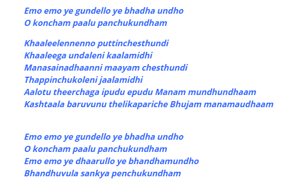 emo emo ye gundello lyrics in English
