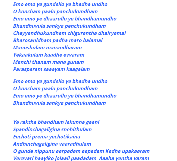 emo emo ye gundello lyrics in Telugu