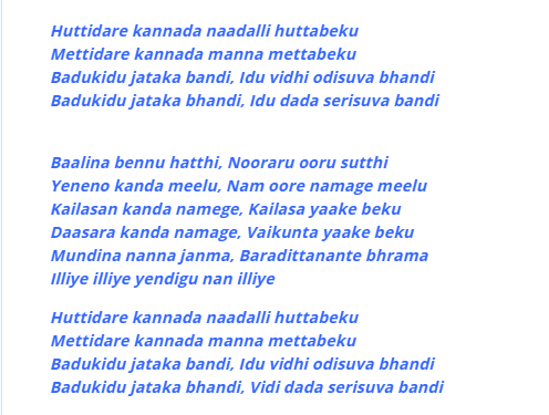 huttidare kannada nadalli huttabeku lyrics in english