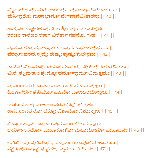 meaning of vishnu sahasranamam in kannada