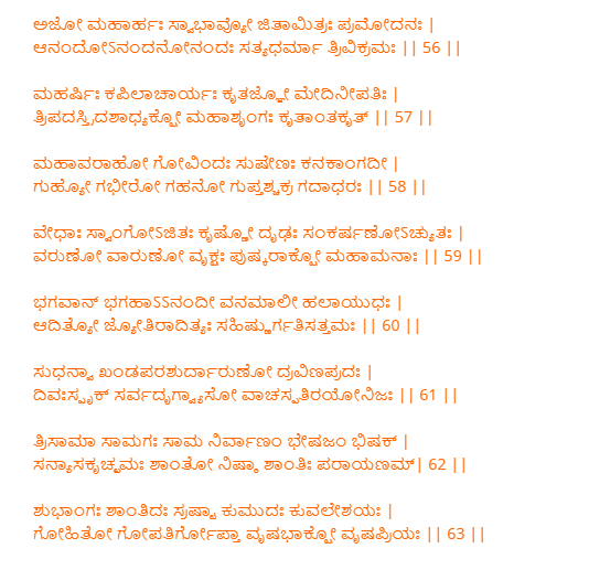 vishnu sahasranama in kannada written language