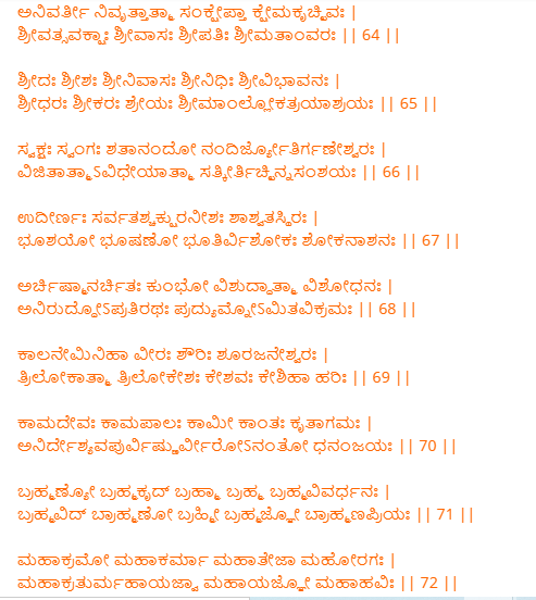 vishnu sahasranamam lyrics in kannada pdf download