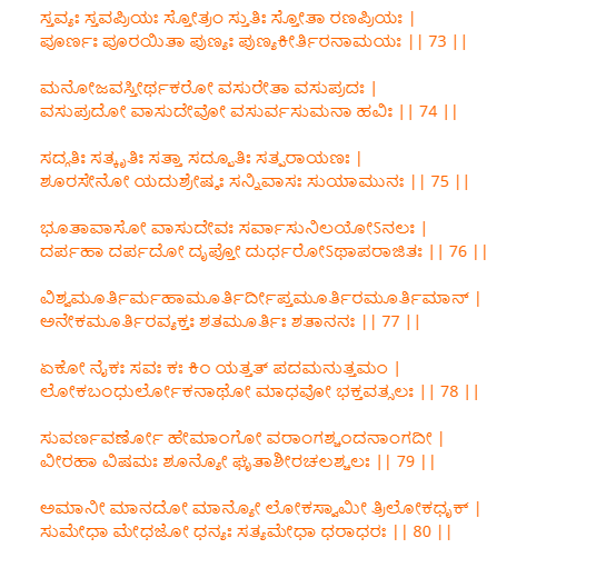 vishnu sahasranamam in kannada free download