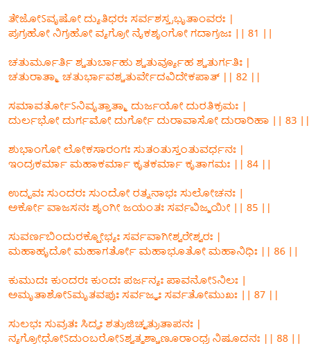 vishnu sahasranama in kannada pdf download