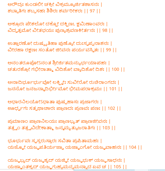 vishnu sahasranama in kannada pdf free download