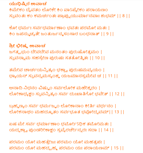 vishnu sahasranamam in kannada lyrics