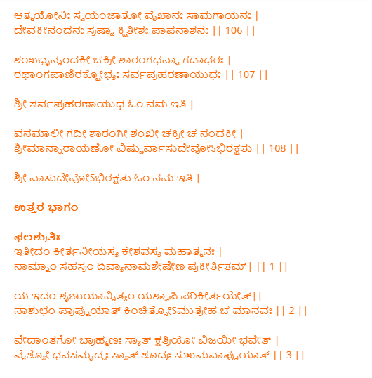 vishnu sahasranamam in kannada pdf free download