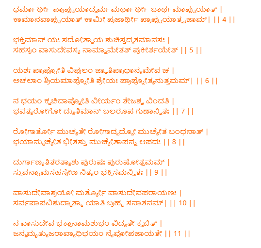 vishnu sahasranamam lyrics in kannada free download