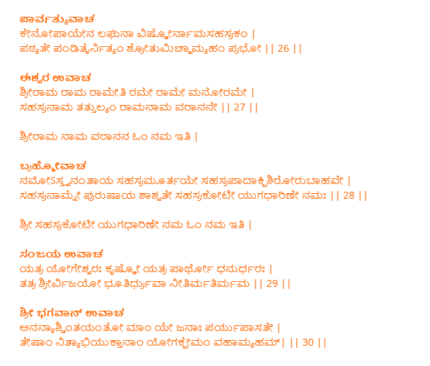 how to learn vishnu sahasranamam easily in kannada