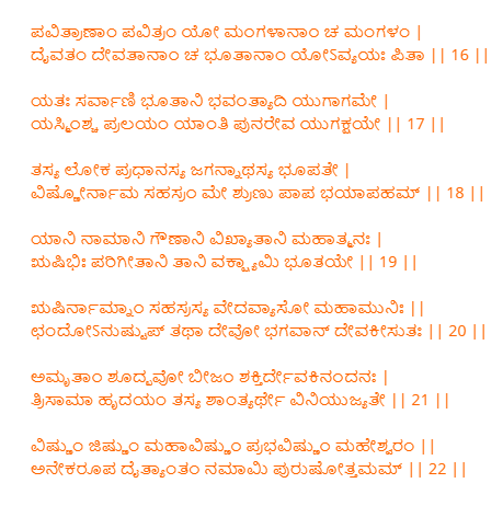 vishnu sahasranamam lyrics in kannada