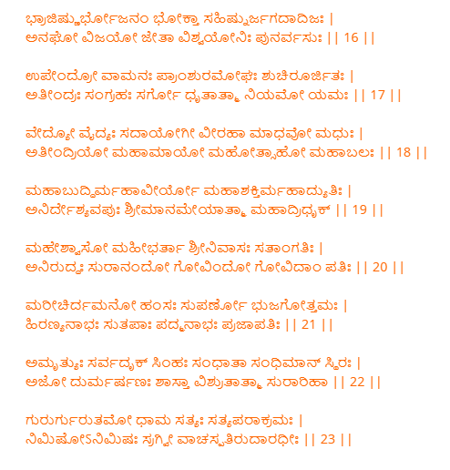 meaning of vishnu sahasranama in kannada