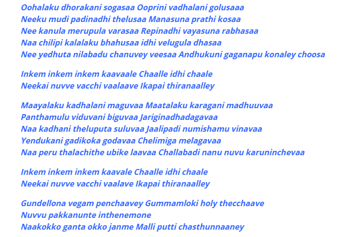 inkem inkem kavale song lyrics in Telugu