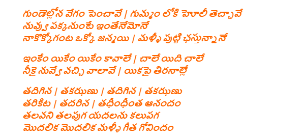 inkem inkem song lyrics in Telugu