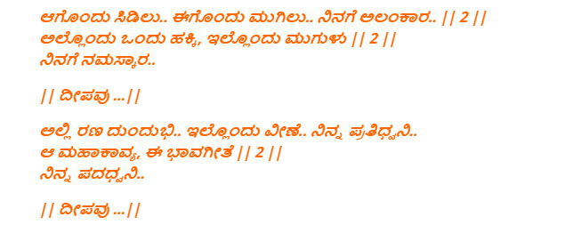 lyrics of deepavu ninnade