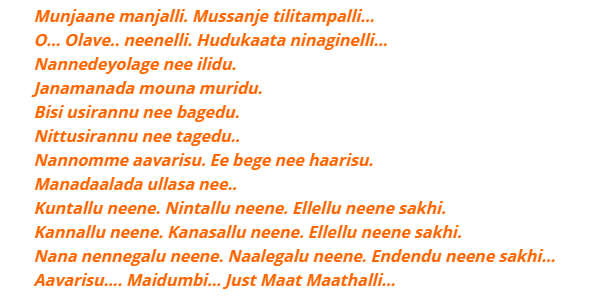 munjaane manjalli lyrics in Kannada
