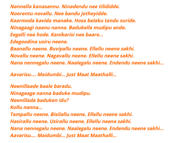 munjane manjalli lyrics in Kannada
