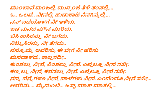 munjane manjalli lyrics