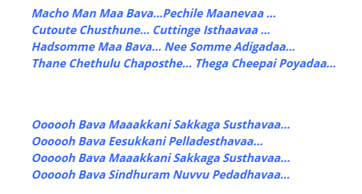 oo bava song lyrics in telugu