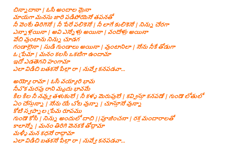 pilla raa song lyrics