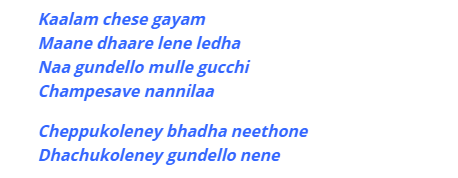 undiporaadhey female Song lyrics