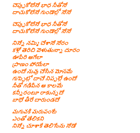 undiporaadhey sad song lyrics