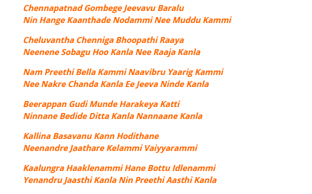 yenammi yenammi lyrics in english