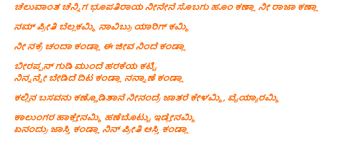 yenammi yenammi lyrics