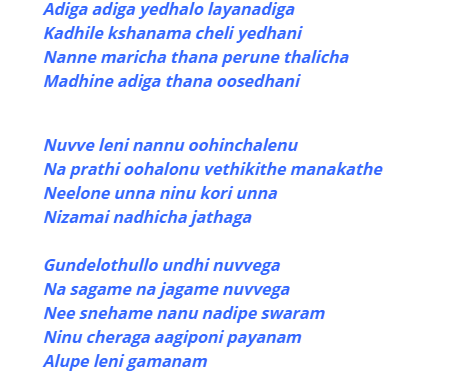 Adiga Adiga Song Lyrics in Telugu
