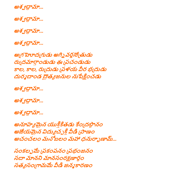 Ashwathama Title Song Lyrics in Telugu