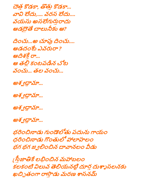 Aswathama Title Song Lyrics