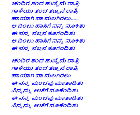 Chandira Thanda Song Lyrics in Kannada