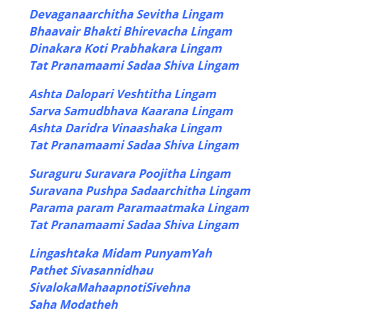 Lingashtakam with Lyrics in Telugu