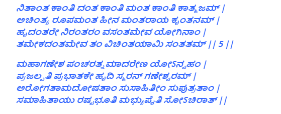 Lyrics of Mudakaratha Modakam