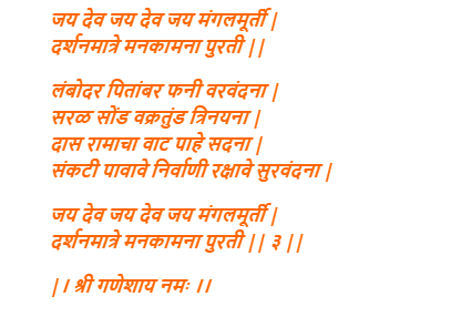 Lyrics of Sukh Karta Dukh Harta