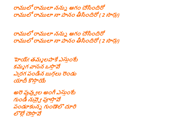 Ramula Ramula Song lyrics in Telugu