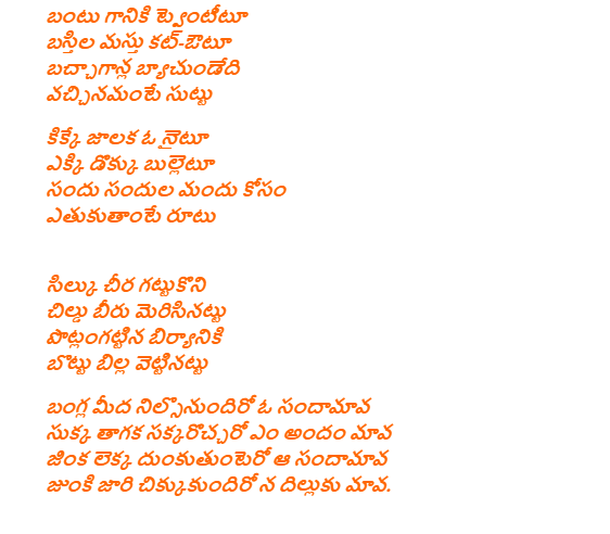 Ramula Ramula lyrics in Telugu