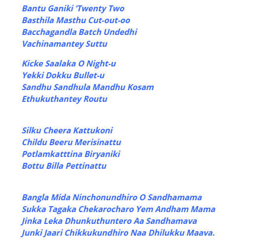Ramulo Ramula Song lyrics in Telugu