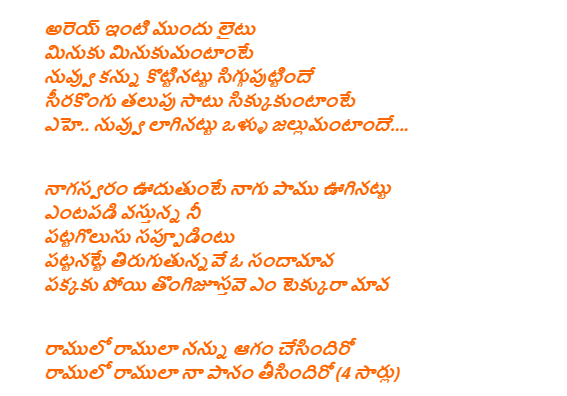 Ramulo Ramula lyrics in Telugu