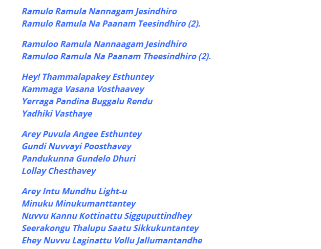 Ramulo Ramulo lyrics in Telugu