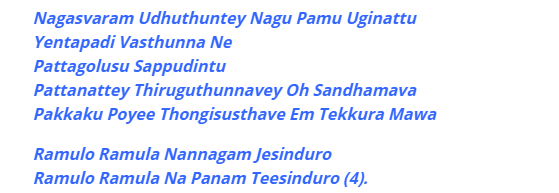 Ramulo Ramulo song lyrics in Telugu