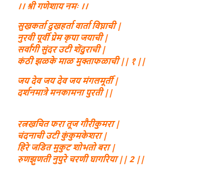 Sukhkarta Dukhharta Lyrics in Hindi
