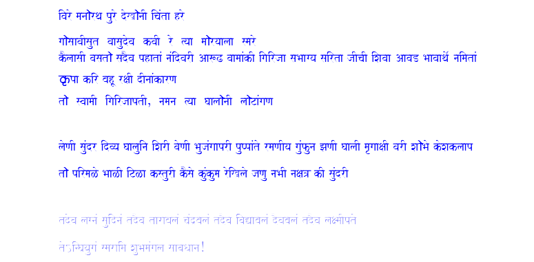 lyrics of marathi mangalashtak