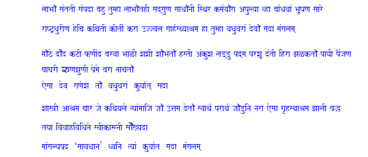 mangalashtak in marathi lyrics