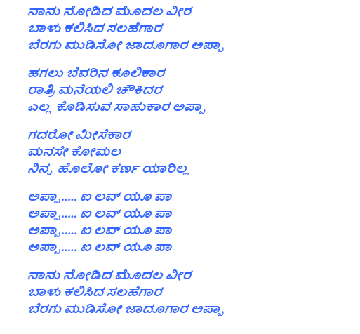 Appa I Love You Pa Song Lyrics in Kannada