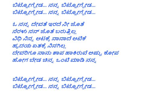 Bit Hogbeda Lyrics