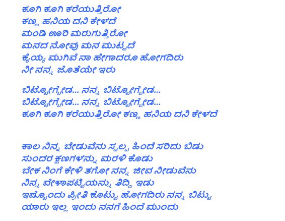 Bit Hogbeda Song Lyrics