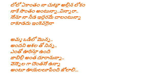 Life of Ram Lyrics Telugu