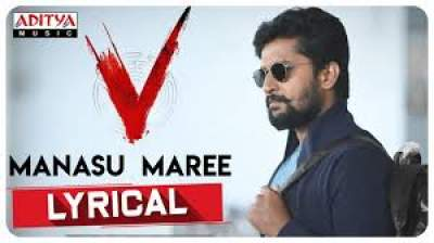 Manasu Maree Lyrics