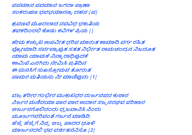 Pavamana lyrics